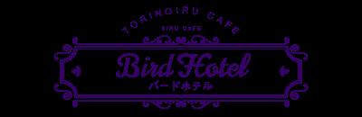 バードホテル