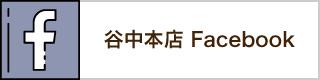谷中本店 Facebook