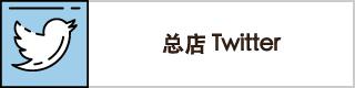 谷中本店 Twitter